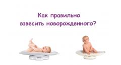 Как правильно взвесить новорожденного ребенка
